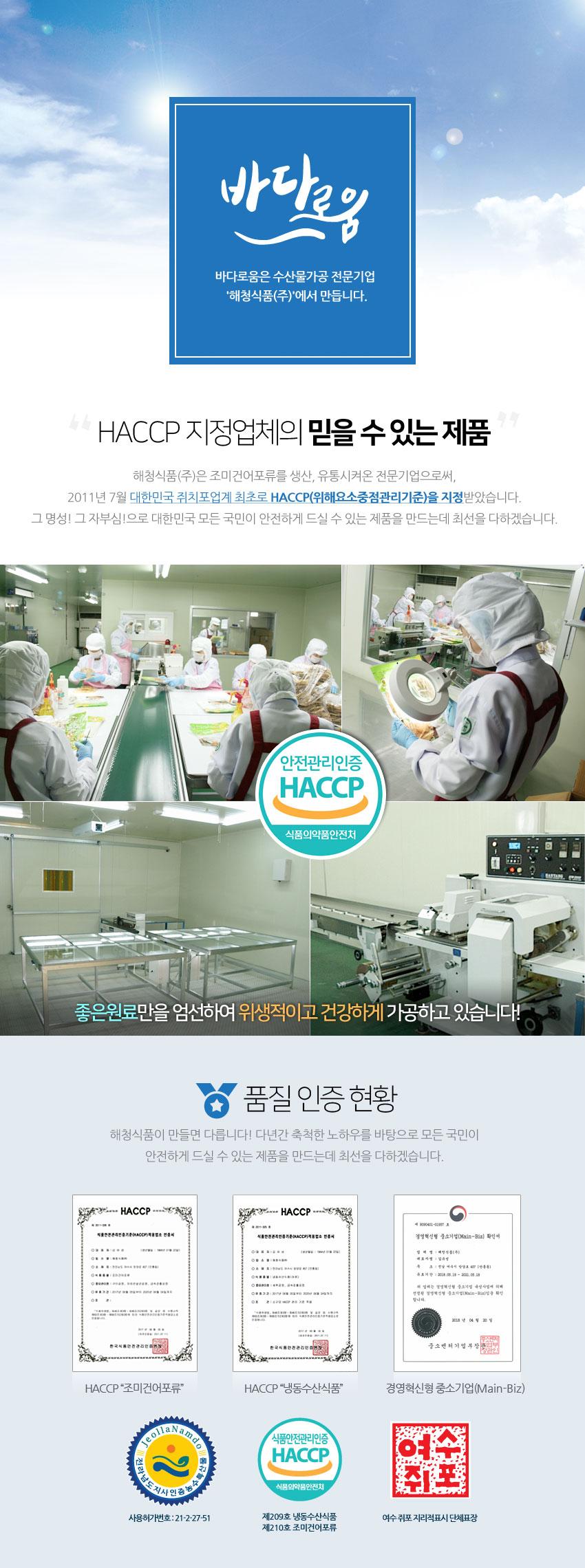 해청식품 회사소개